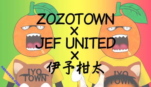 【愛媛FC】伊予柑太さんにZOZOTOWNデザインのジェフユニを着ていただいた。