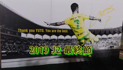 【J2最終節】ジェフ千葉vs栃木SC……勇人引退オルンガー!!!!!