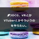 3DCG作りたい