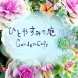 小山町ガーデンカフェ「ひとやすみの庭」