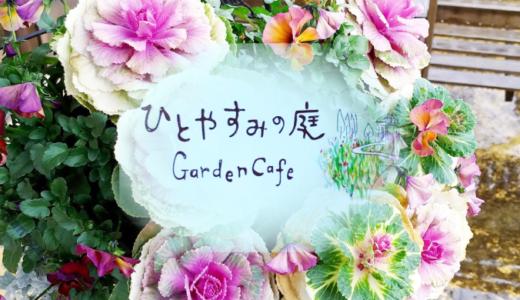 絵本の中でランチと季節を味わう、小山町のガーデンカフェ「ひとやすみの庭」