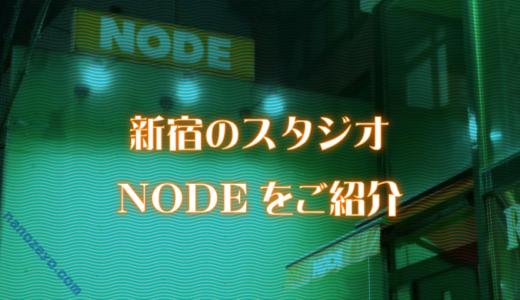 【NODE新宿】東京都新宿区の音楽スタジオ!大人数のバンドセッションや催しに大活躍。