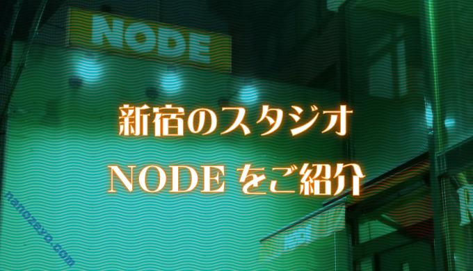 スタジオNODE新宿