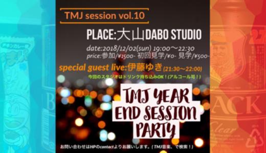 まろレポ:TMJセッション会vol.10 ~イヤーエンドパーティ~
