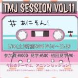 TMJセッション会11回めアニソンしばり