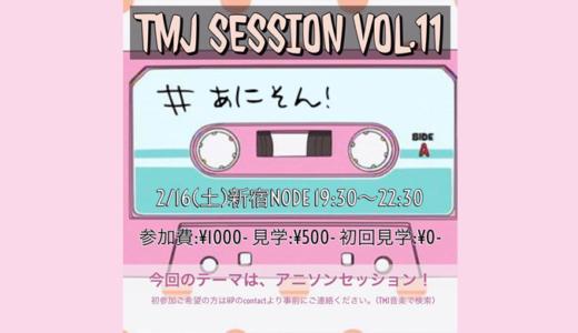 まろレポ:TMJセッション会vol.11 ~アニソンしばり~
