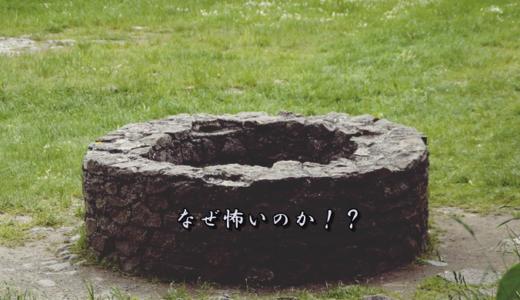 【ホラー苦手vs好奇心】リング貞子の原作を知りたい。
